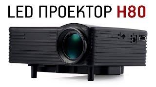 LED проектор H80 с AliExpress Обзор Цена Купить Нет звука в видео(, 2016-12-28T23:19:09.000Z)