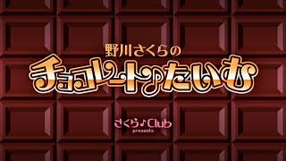 『野川さくらのチョコレート♪たいむ』無料公開版 2019-02-22 #023 野川さくら 動画 5