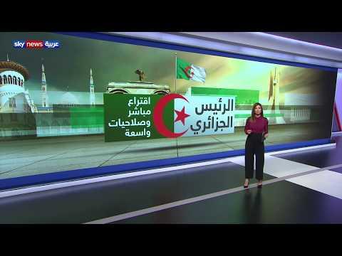 الجزائر.. شروط الترشح للرئاسة  - نشر قبل 3 ساعة