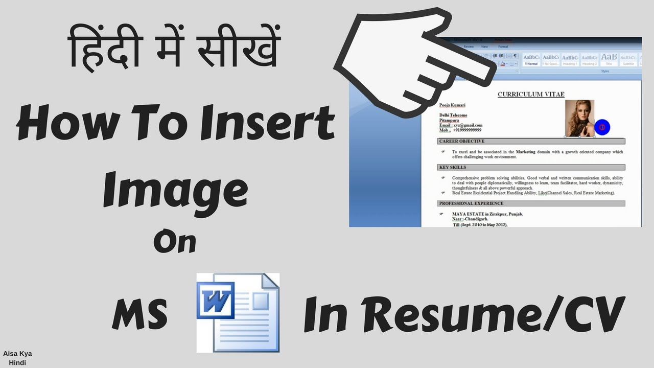 how to insert image in ms word resume  curriculum vitae in hindi  urdu tutorials