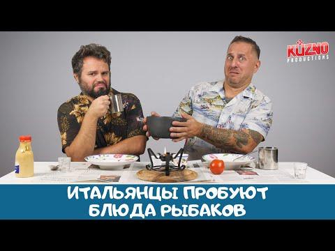 Рыбалка по-русски: реакция итальянцев