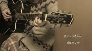 ギターは下手っぴなうさぎ流ですが、やっと歌えました♪ 今回この曲を歌...