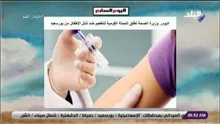 صباح البلد - اليوم.. وزيرة الصحة تطلق الحملة القومية للتطعيم ضد شلل الأطفال من بورسعيد