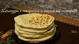 Хачапури с творогом и сыром на сковороде. Простой рецепт приготовления!