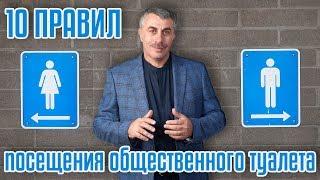 10 правил посещения общественного туалета - Доктор Комаровский