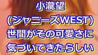 ジャニーズWEST・小瀧望、 『世界一難しい恋』三浦役がジワジワ人気 ジ...