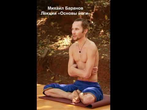 Михаил Баранов Лекция Основы Йоги