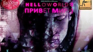 Hello World -) - Привет Мир -) (Black Street Records)