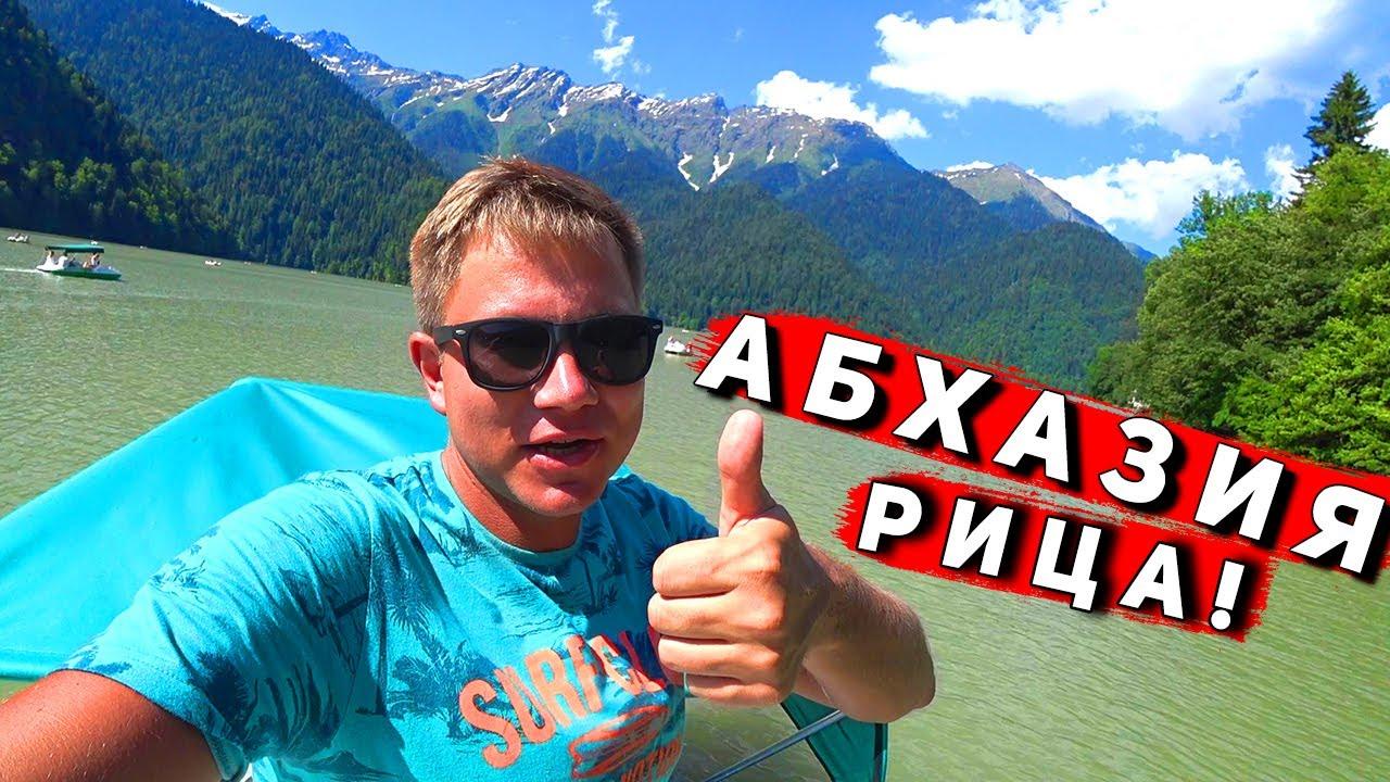 АБХАЗИЯ удивила - СУПЕР отдых на озере Рица на джипах! Опасно ли в Абхазии?