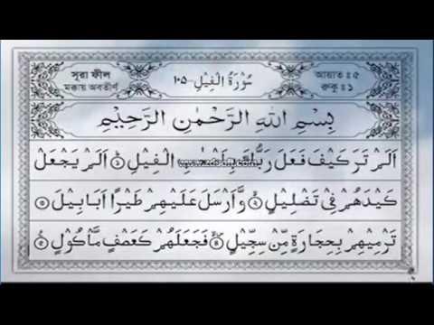 quran-teloyat-{-আরবী-সহ-বাংলা}