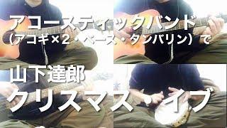 クリスマス・イブ(山下達郎) カバー アコースティックアレンジ –アコ...