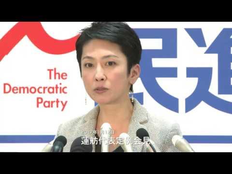 蓮舫「早く政権交代しないとこの国はおかしくなる」