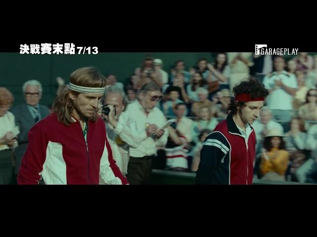 【決戰賽末點】正式版預告 7/13(五) 頂尖對決