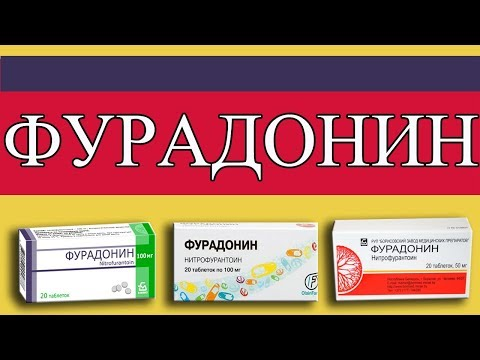 Антибиотик фурадонин (нитрофурантоин)- лечение цистита и не только.