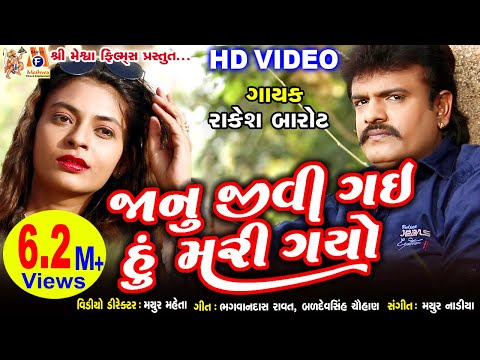 Prem No Accident || Rakesh Barot || Gujarati New Sad Song ||
