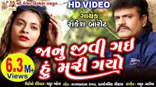 Prem No Accident || Rakesh Barot || Gujarati New Sad Song || પ્રેમનો એકસીડન્ટ ||