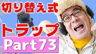 【瀬戸のマインクラフト】#73 トラップタワーを改良!経験値稼ぎとアイテム集め、切り替え式にしてみた! thumbnail