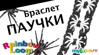 Браслет ПАУЧКИ к Halloween из резинок Rainbow Loom. Урок 368 | Bracelet Rainbow Loom