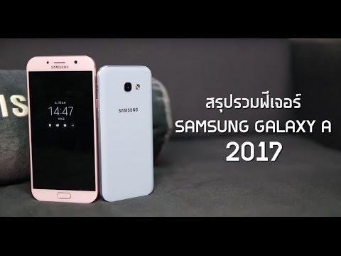 สรุปรวมฟีเจอร์เด่นและดาวน์ของ Galaxy A5 และ A7 (2017) - วันที่ 19 Jan 2017