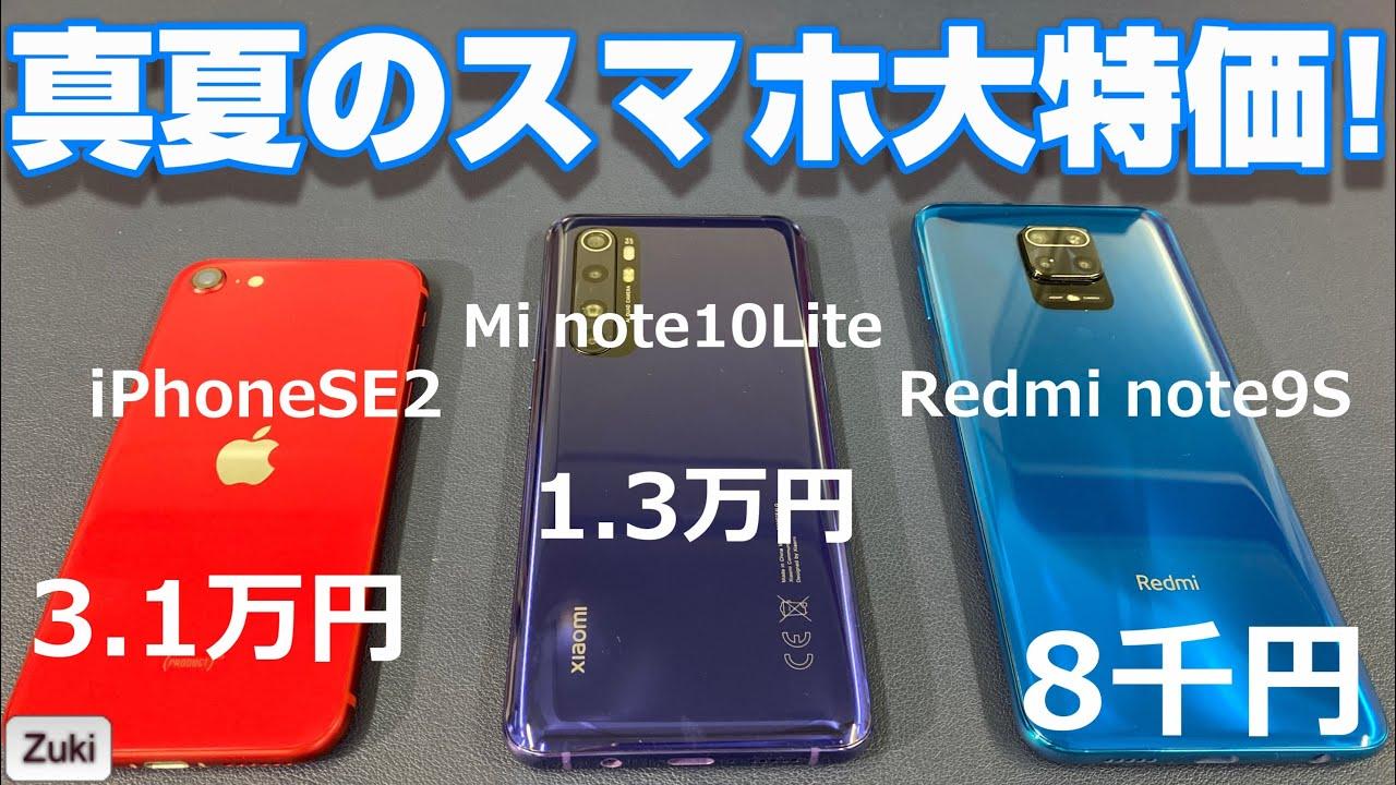 Xiaomiの格安スマホ Mi note10Lite が1万円台!?Redmi note9S が7千円台!?iPhoneSE2 が3万円!?真夏のスマホ大特価セール Zuki的お買い得スマホ3選!