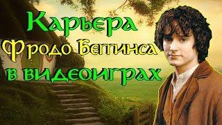Карьере Фродо Беггинса в видеоиграх (Все появления Фродо в играх)