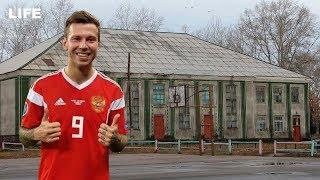 Дом Культуры имени Смолова. Как в далеком алтайском селе отреагировали на донат футболиста