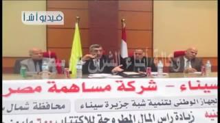 بالفيديو الشركة الوطنية وتنمية سيناء أكبر دفاع فى مواجهة الظروف الحالية فى سيناء