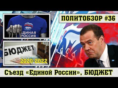 Политобзор выпуск #36 Съезд партии «Единая Россия», Федеральный и Региональный бюджет.