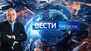 Вести недели с Дмитрием Киселевым от 18.04.2021 @Россия 24