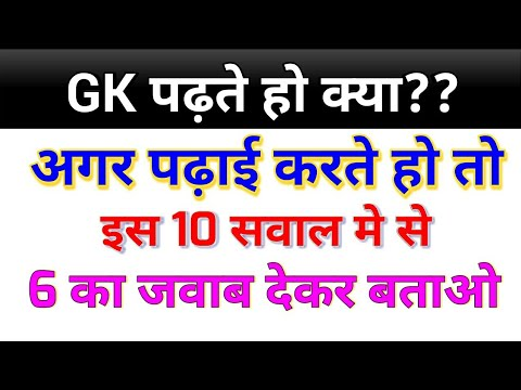General Knowledge    GK Quiz in Hindi    GK for Competitive Exam