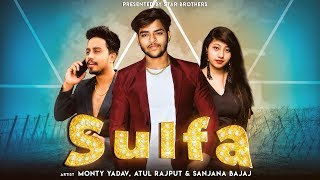 Sulfa (सुल्फा ) Full Video || Sapna Choudhary || New Haryanvi Song 2020 || Star Brothers