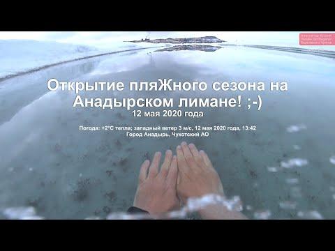2020.05.12 Открываем пляЖный сезон на Анадырском лимане! Чукотка Дальний Восток Арктика