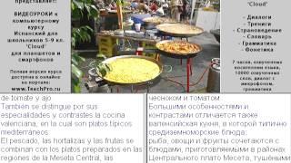 17  Средиземноморская кухня