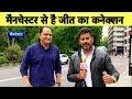 Aaj Tak Show: AZHAR का बड़ा बयान Old Trafford में भारत को नहीं हरा पाएगा WINDIES   #CWC19