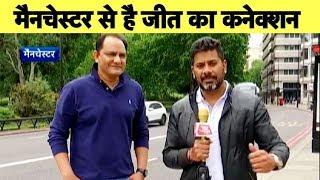 Aaj Tak Show: AZHAR का बड़ा बयान Old Trafford में भारत को नहीं हरा पाएगा WINDIES | #CWC19