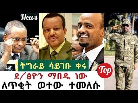Ethiopian- ለጥቂት ትግራይ ሳይገቡ ከበር ተመለሱ ደብረፅዮን ማበዱ ነው መጨረሻው ምን ይሆን ።