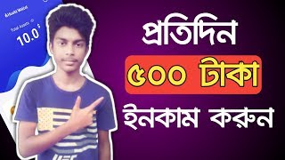 🔥Earn 500 Taka Per Day Bkash Payment App | Online Income Bangladesh 2019 | Your Promoter App