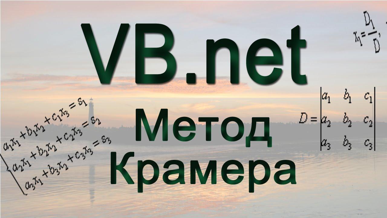 VB.net - Решаем систему линейных уравнений. Метод Крамера ...