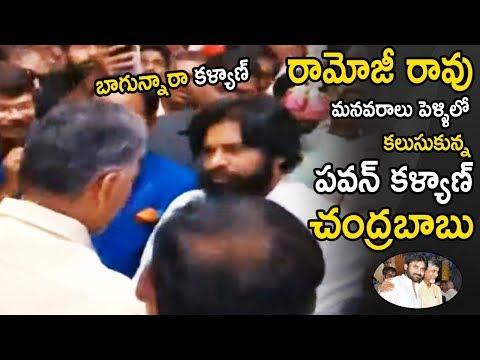 Chandrababu Naidu Behavior With Pawan Kalyan at Ramoji Rao Grand Daughter Marriage  Life Andhra Tv