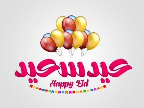 كل عام وانتم بخير . وعيد فطر سعيد للجميع Hqdefault
