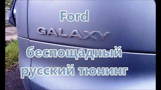 видео Тюнинг форд с макс фото
