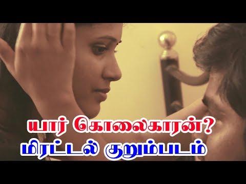 Pistol Best Ever Tamil Short Film பிஸ்டல் தமிழ் குறும்படம்