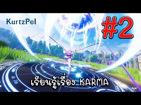 KurtzPel  2 เรียนรู้เรื่อง karma และ อาชีพ