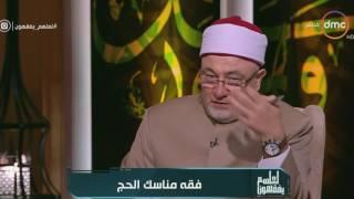 الشيخ خالد الجندى يشيد باستضافة السعودية لأهالى الشهداء