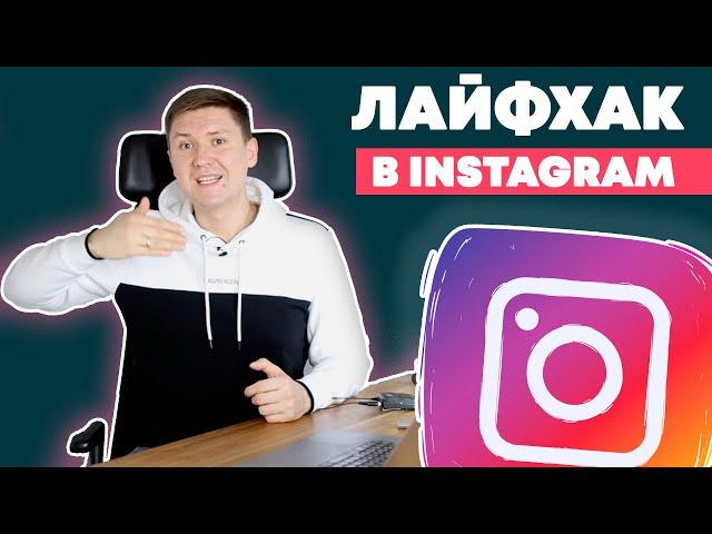 Важный Лайфхак в Инстаграм | Instagram Lifehack  | Фишки публикации инстаграм