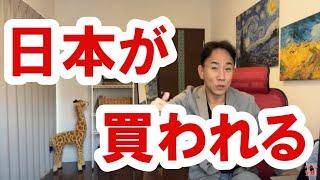 2021.9.22【バブルか崩壊か】日本が買われる。不動産投資。株式市場。仮想通貨。バブル崩壊。グレートリセット。