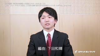 楽譜詳細ページhttp://www.gakufu.co.jp/products/suisougaku/ARG/ARG12...