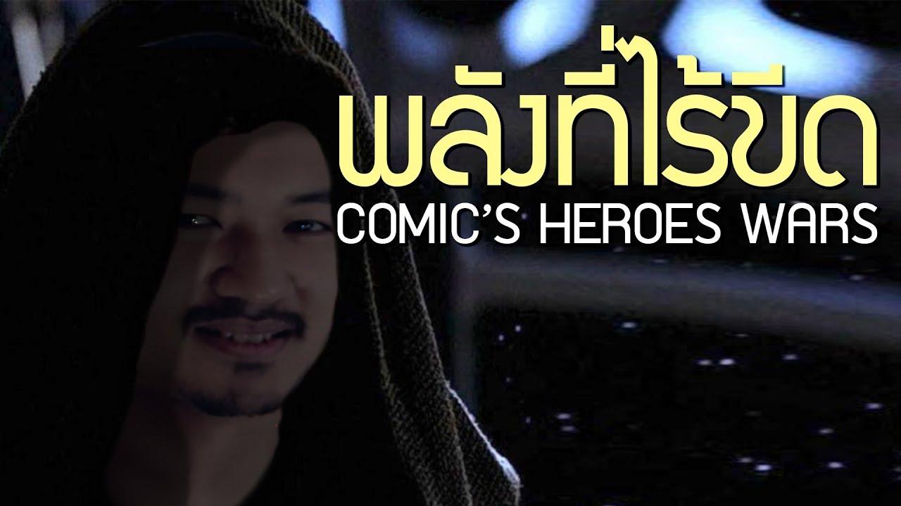 พลังที่ไร้ขีด (DOTA 2 Comic's Heroes wars)