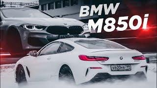530 л.с. M850i за 10 МЛН?!  S-Class от BMW!  Первый ТЕСТ!  Валим боком на новой БМВ...