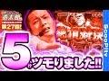 回胴リベンジャー遊太郎 vol.27